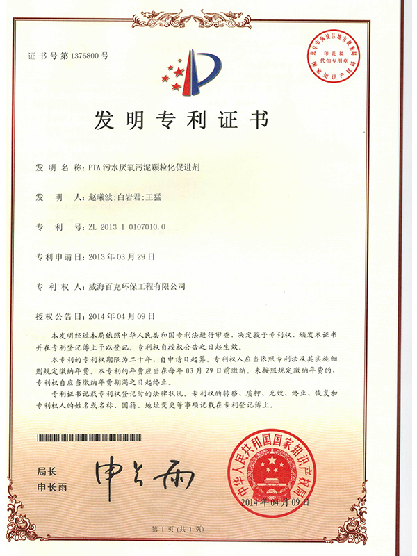 ZL1营养盐专利