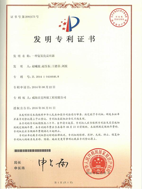 ZL4一种氨氧化反应器专利